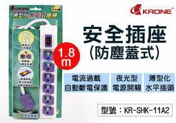 <br/><br/>  【尋寶趣】KRONE 1.8米安全插座 11A 3孔6插 防塵蓋式 過載自動斷電 延長線 水平式插頭KR-SHK-11A<br/><br/>