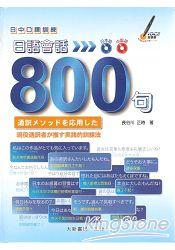 日中口譯訓練日語會話800句(AP3+MP3)
