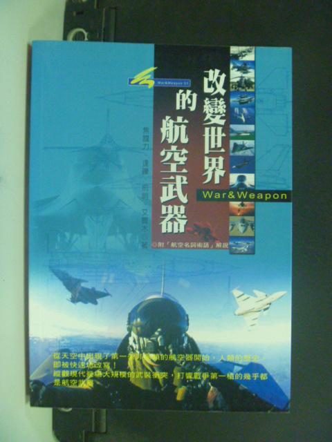 【書寶二手書T4/軍事_OHH】改變世界的航空武器_焦國麗