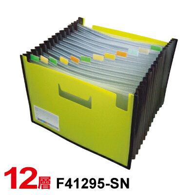 【超聯捷 HFPWP】F41295-SN 12層 分類風琴夾+名片袋