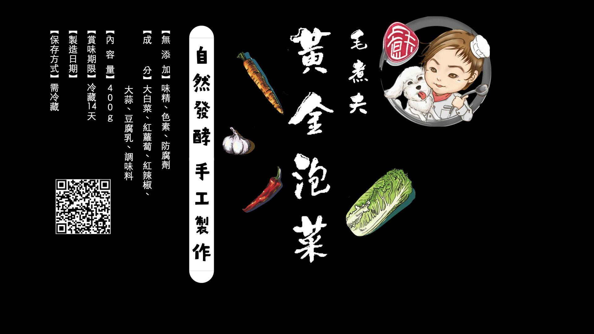黃金泡菜 400g/罐【滿千折百】【毛煮夫】【經典配菜】【手工研製】