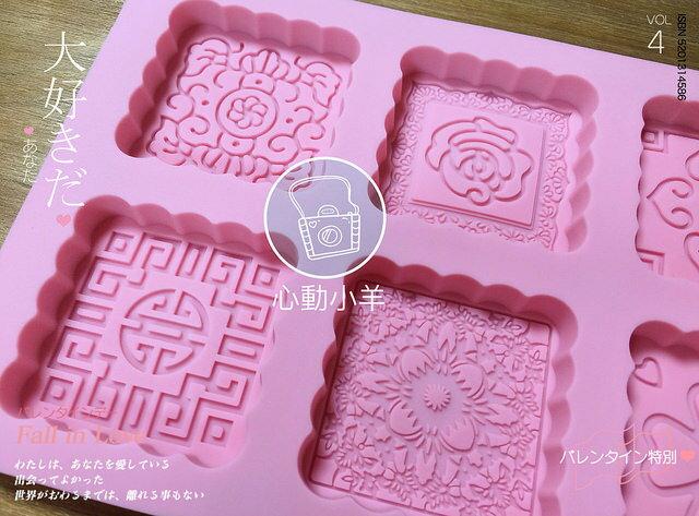 6連方形月餅模 免切 手工皂DIY材料 手工皂模具 模型 蛋糕模