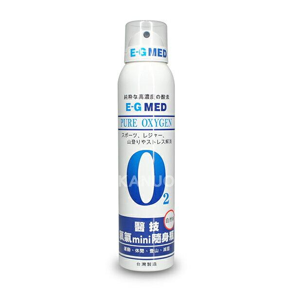 【醫技】O2純淨氧氣mini隨身瓶氧氣瓶氧氣罐3200cc單瓶