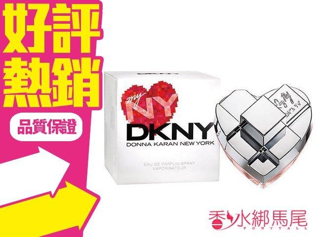DKNY My NY 我的紐約 女性淡香精 香水空瓶分裝 5ML◐香水綁馬尾◐