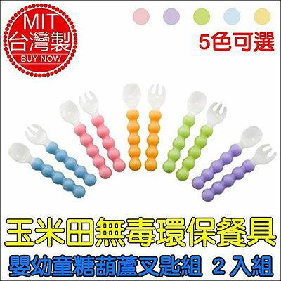 玉米田糖葫蘆叉匙組 兒童餐具 環保 天然玉米 五色【六甲媽咪】
