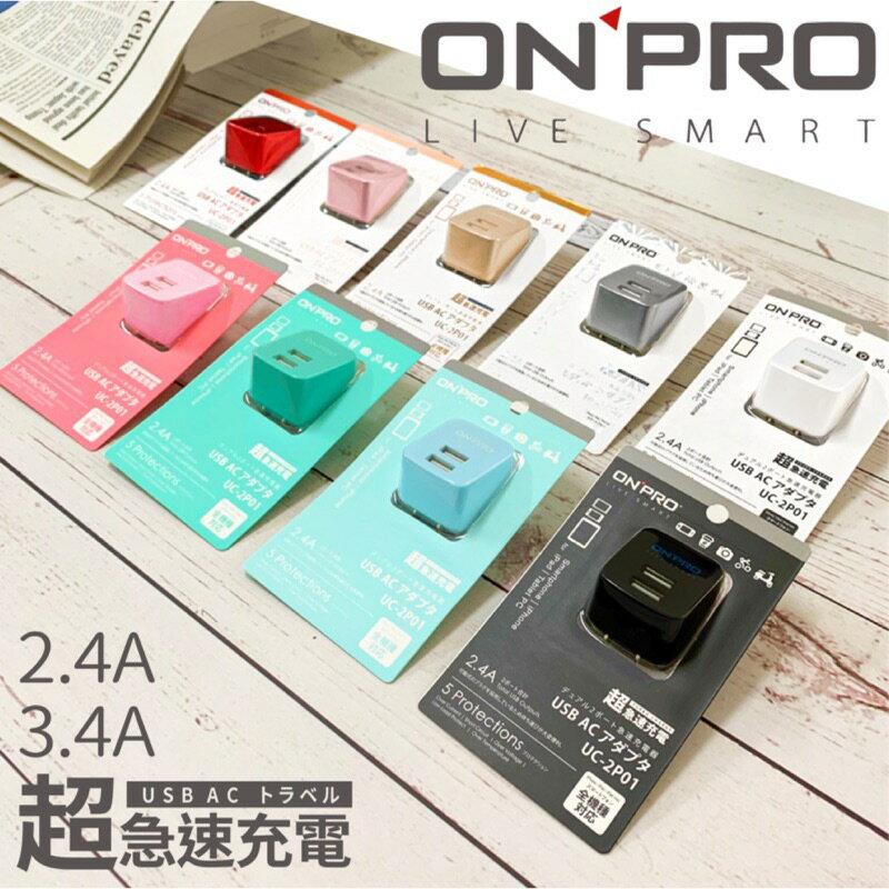 JINGZAN 【附發票】ONPRO UC-2P01  充電器 雙USB 5V 2.4A 3.4A急速充電 豆腐充 旅充 行動電源