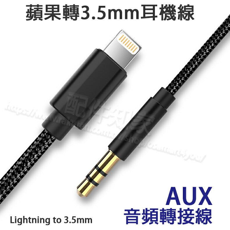 【蘋果轉3.5mm】Apple Lightning 8Pin 轉 3.5mm 音訊輸出轉接線/iPhone/iPad/5/6/7/8/X/Plus/mini/Pro/Air-ZY