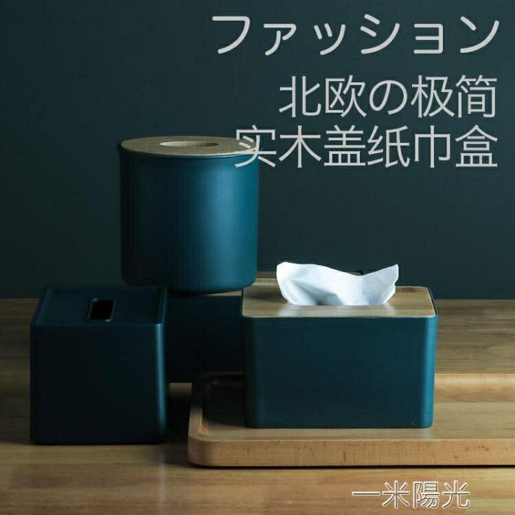 抽紙盒桌面紙巾盒家用客廳創意多功能茶幾遙控器收納北歐簡約可愛yh