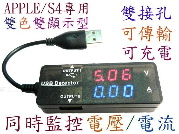 [良基電腦] UB-387 雙色顯示APPLE / S4數據型雙孔USB測試器 [天天3C]