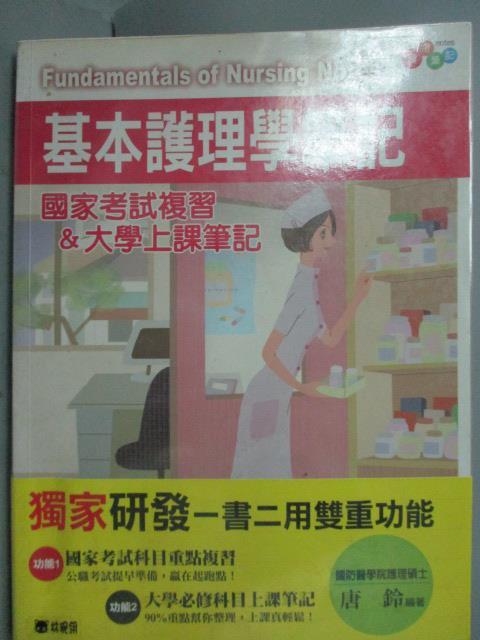 【書寶二手書T2/進修考試_YCV】基本護理學筆記-國家考試用書、護理_唐鈴