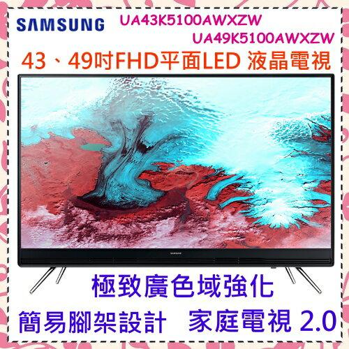三星SAMSUNG 43吋 FHD平面LED液晶電視《UA43K5100AWXZW》