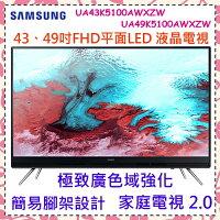 Samsung 三星到三星SAMSUNG 43吋 FHD平面LED液晶電視《UA43K5100AWXZW》