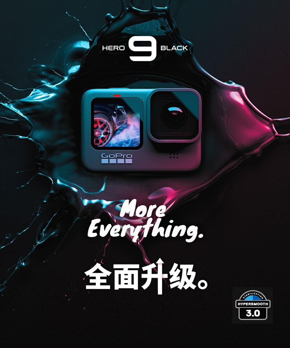 【現貨 含稅】GoPro HERO9 Black全方位運動攝影機 (台灣公司貨)