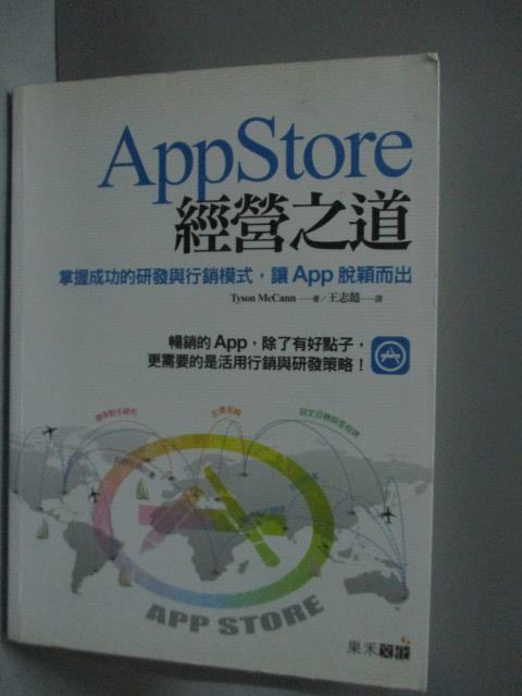 ~書寶 書T5/行銷_XBS~App Store 之道~掌握成功的研發與行銷模式 讓App