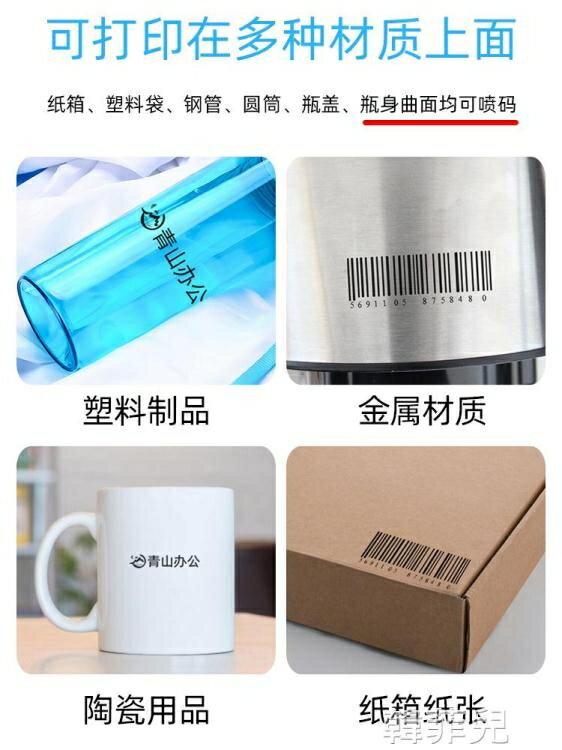 噴碼機 手持式噴碼機小型智慧編號數字批號可調瓶蓋口罩打生產日期打碼機