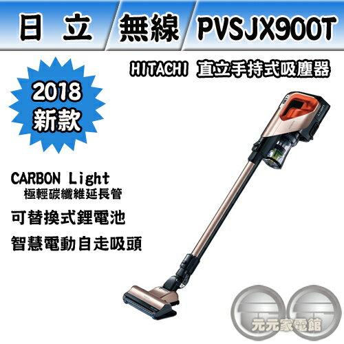 HITACHI日立直立手持式無線吸塵器PVSJX900T