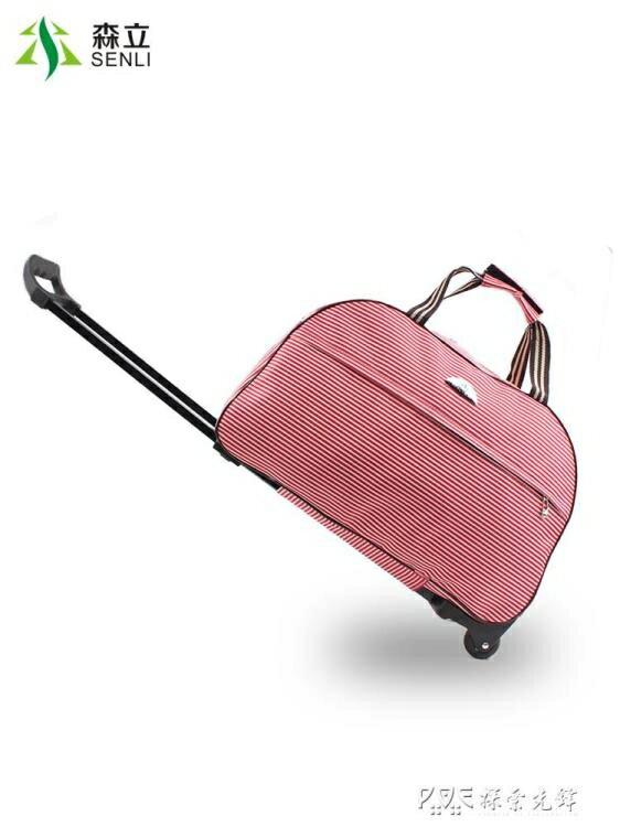 「樂天優選」拉桿包 森立拉桿包旅行包女手提包旅遊包男登機箱大容量手拖包防水行李袋