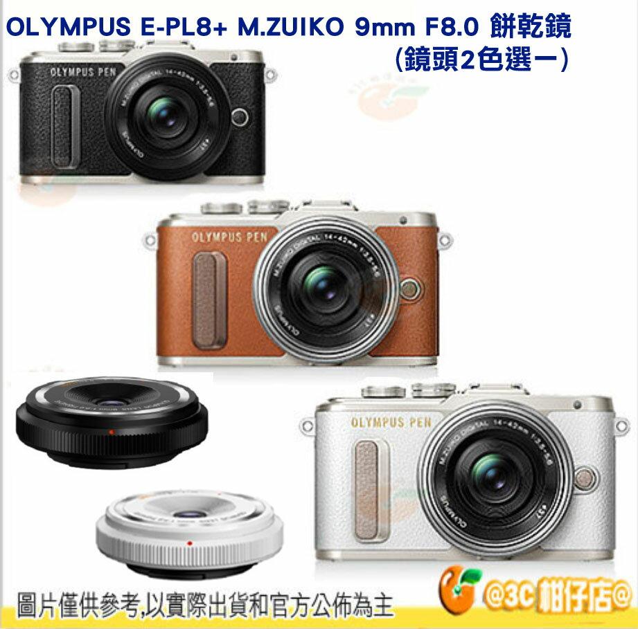 送32G+副電等好禮 OLYMPUS E-PL8 + M.ZUIKO 9mm F8 餅乾鏡 公司貨 EPL8 0