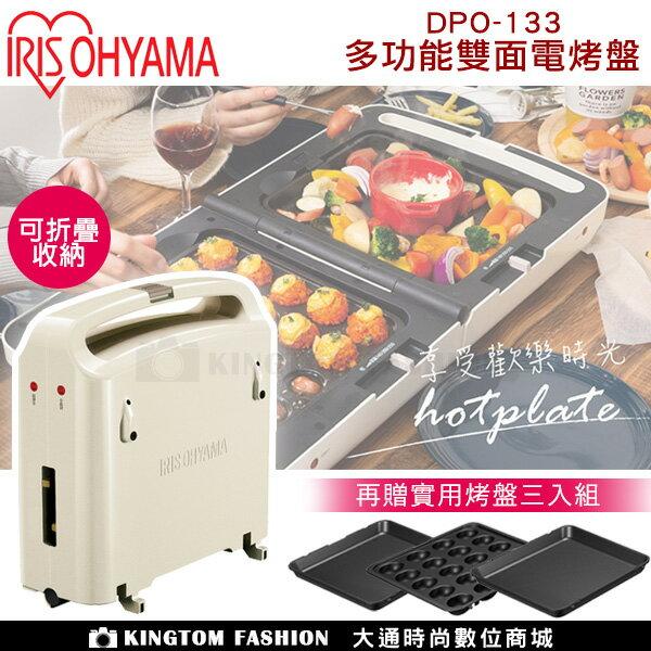 IRIS 愛麗思  DPO-133 多功能雙面電烤盤 【24H快速出貨】 群光公司貨 保固一年