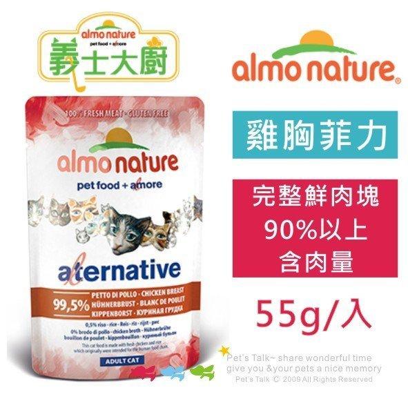 義士大廚almo nature原肉鮮燉包-雞胸菲力(55g) 貓罐頭/貓餐包 Pet\