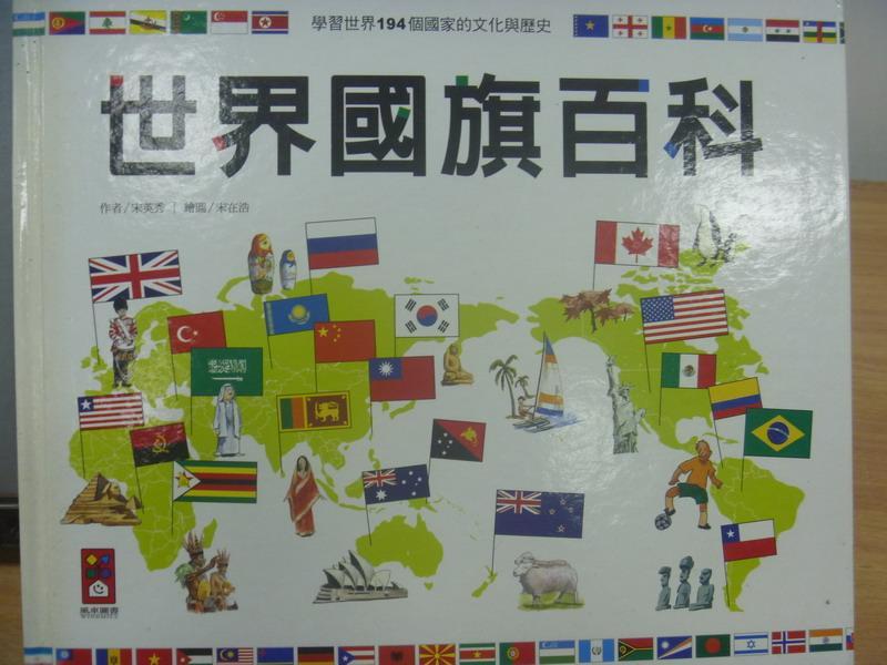 【書寶 書T8/少年童書_PBG】世界國旗百科_宋英秀  宋在浩