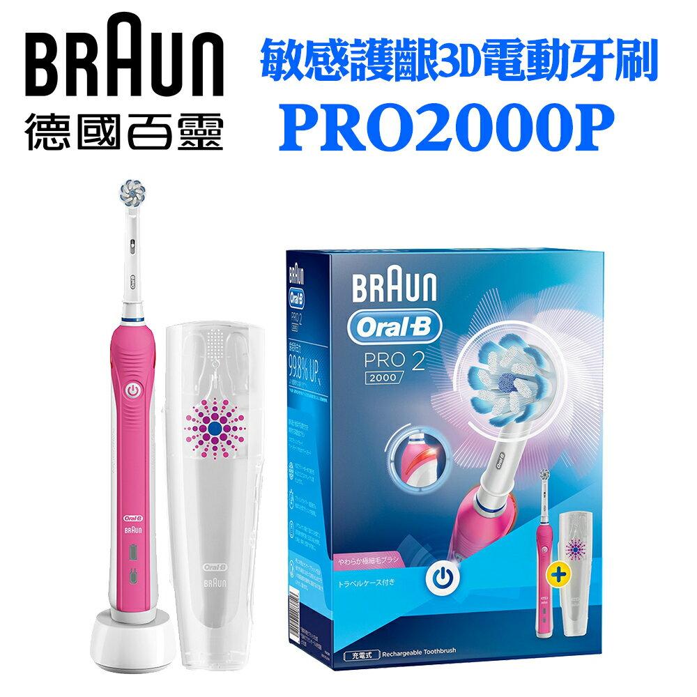 【Oral-B 歐樂B】敏感護齦3D電動牙刷 PRO2000P
