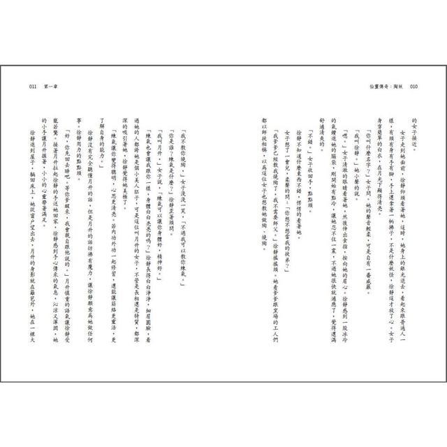 【預購】陶妖:仙靈傳奇4 6