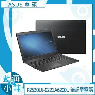 ASUS 華碩 商用型 P2530UJ-0221A6200U (I5/8G/500G) 15.6吋 筆記型電腦 ★活動★