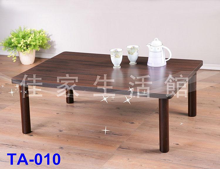 和式桌/茶几/咖啡桌/書桌椅/電腦桌椅/衣架/立鏡/橋牌桌《 佳家生活館 》優雅時尚 3X2尺茶几附實木腳TA-010
