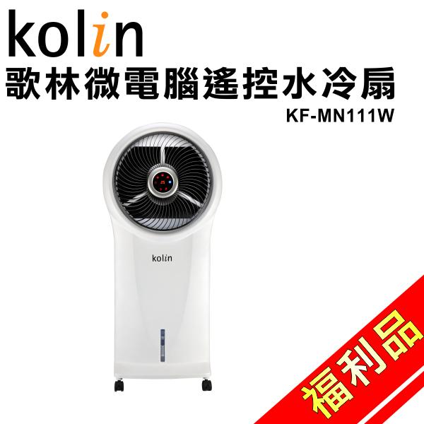 (福利品)【歌林】微電腦遙控水冷扇KF-MN111W 保固免運-隆美家電