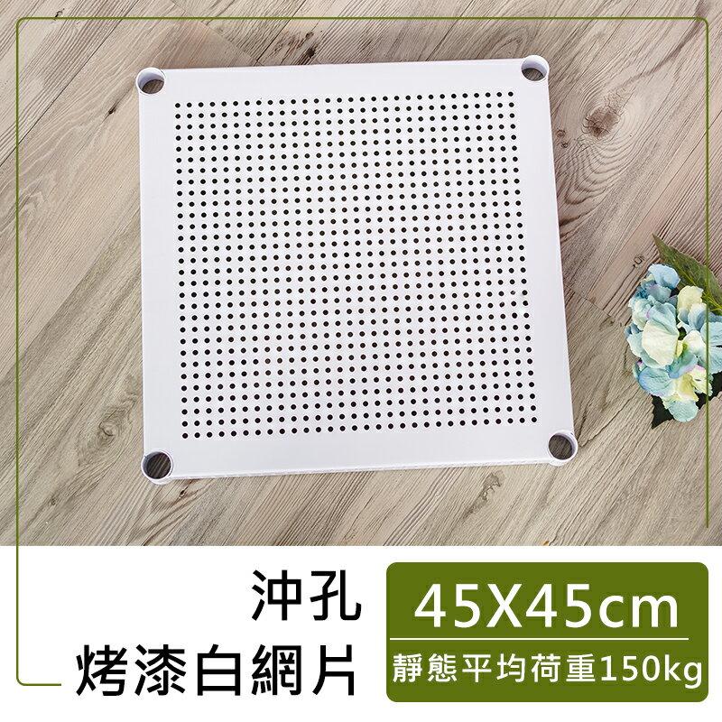 【dayneeds】【配件類】極致美學45X45cm沖孔層板 烤漆白/鐵架配件/鐵架/層板