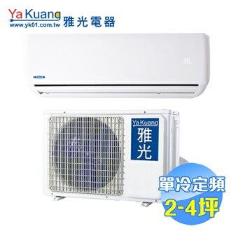 雅光 Yakuang 豪華系列單冷定頻一對一分離式冷氣 RS-23R5 / RA-23R5 【送標準安裝】