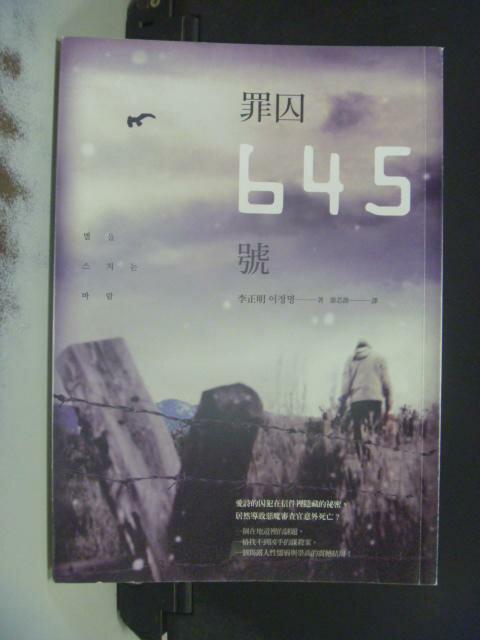 ~書寶 書T8/翻譯小說_LPJ~罪囚645號_李正明