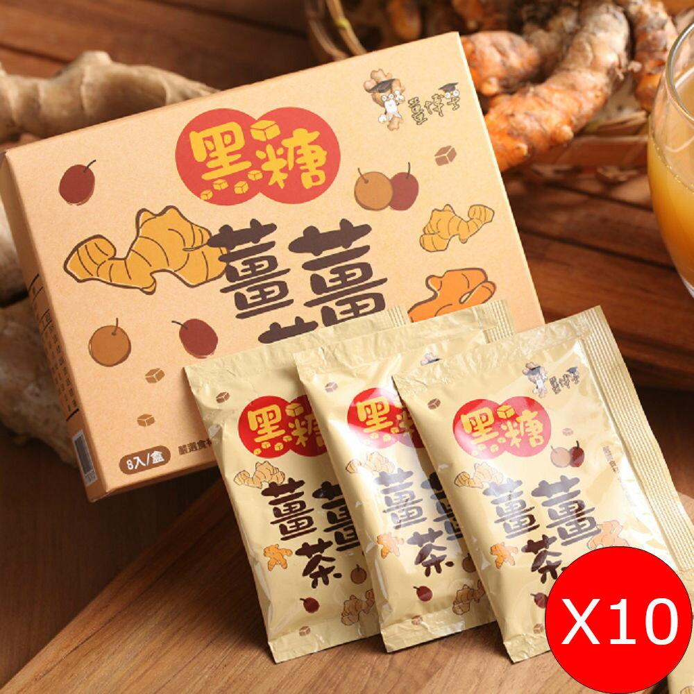 【台灣常溫-薑博士】黑糖薑薑茶10盒