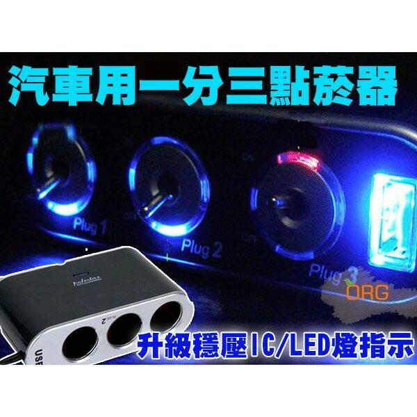 ORG《SD0419》一分三 帶USB 帶開關 晶片升級 車用/汽車/車載 點煙器/充電器/點菸器 點菸擴充 車充 手機
