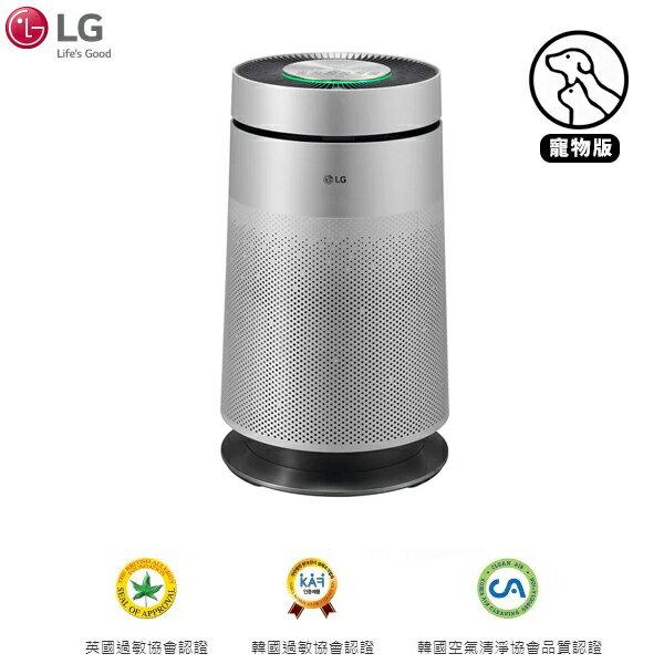 【領券折$300】LG PuriCare 360空氣清淨機 AS651DSS0 寵物功能增加版
