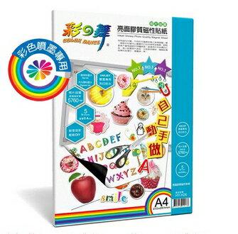 彩之舞 HY-H26 噴墨亮面膠質磁性紙-防水 0.4mm A4 (亮面相片) - 5張/包
