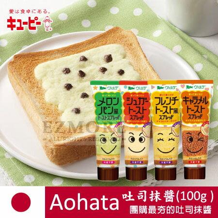 最夯 Aohata 吐司抹醬 100g 土司醬 吐司 抹醬 烤抹醬~N101540~
