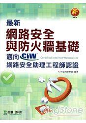 最新網路安全與防火牆基礎《邁向CIW網路安全助理工程師認證》