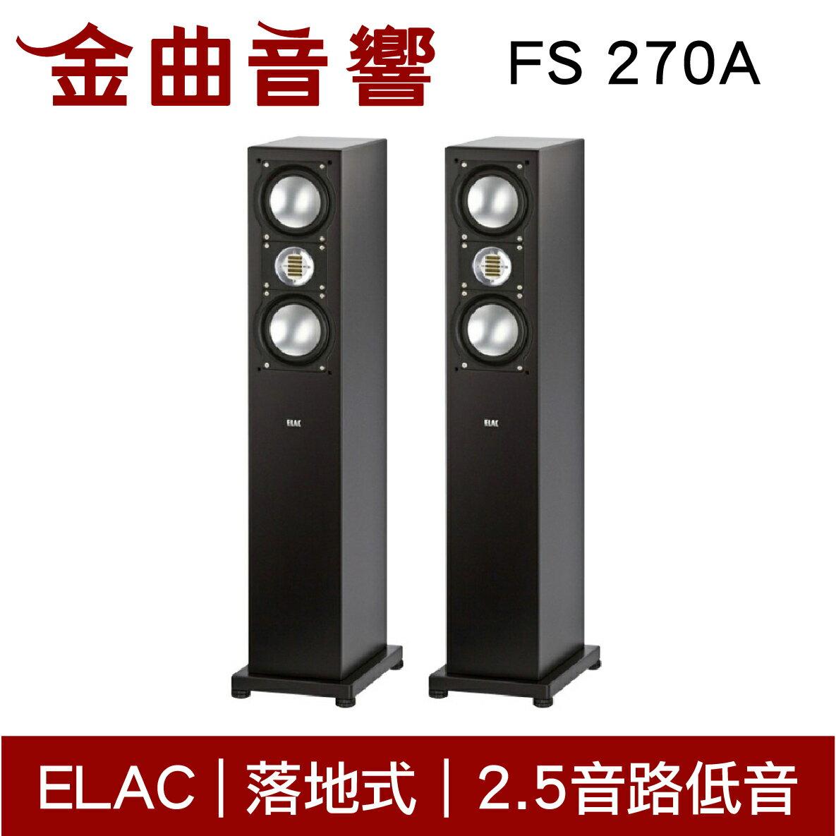 ELAC FS 270A 落地式 揚聲器 音響(一對)| 金曲音響