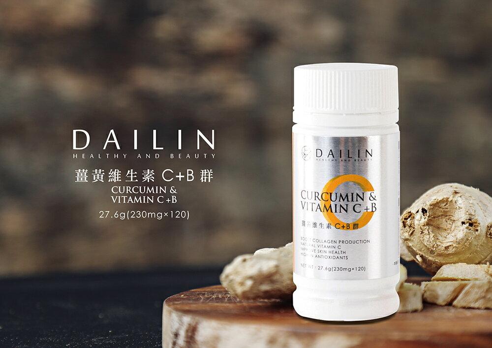 【DAILIN】代琳薑黃B+C-120顆/瓶