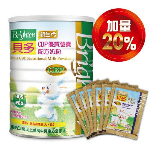 貝多CBP優質強化奶粉 1.6kg(增量20%) [買6送1]【合康連鎖藥局】