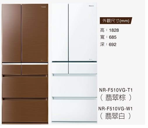 Panasonic 國際牌 505L 日本原裝變頻六門冰箱 NR-F510VG - T/W
