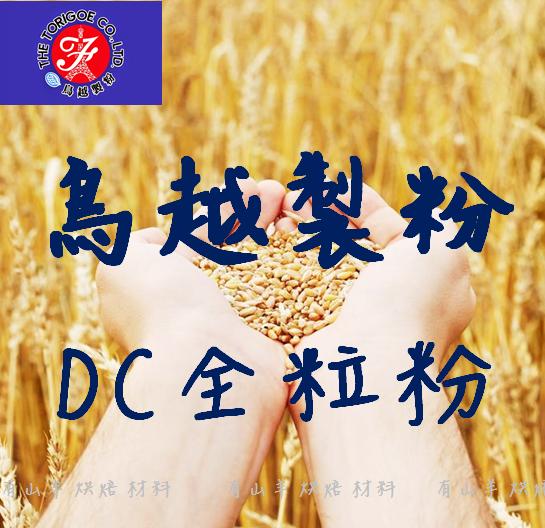 有山羊 手作烘焙材料:【日本鳥越製粉】DC全粒粉(約500g包)可以使用於各類吐司.饅頭