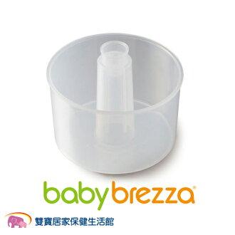 美國 Baby brezza 副食品料理機 調理機-專用蒸鍋 (加價購)