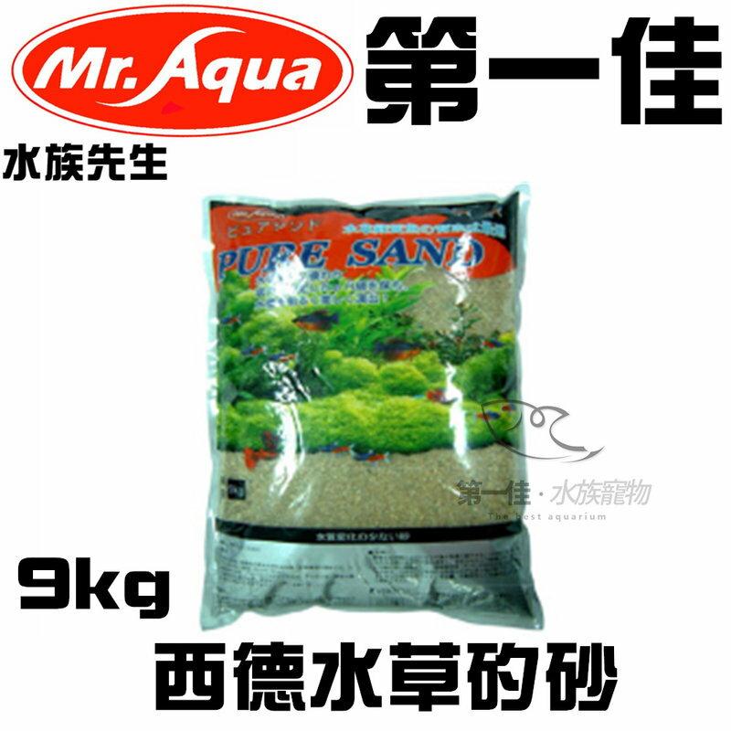 [第一佳 水族寵物] 台灣水族先生MR.AQUA 西德水草矽砂 9kg