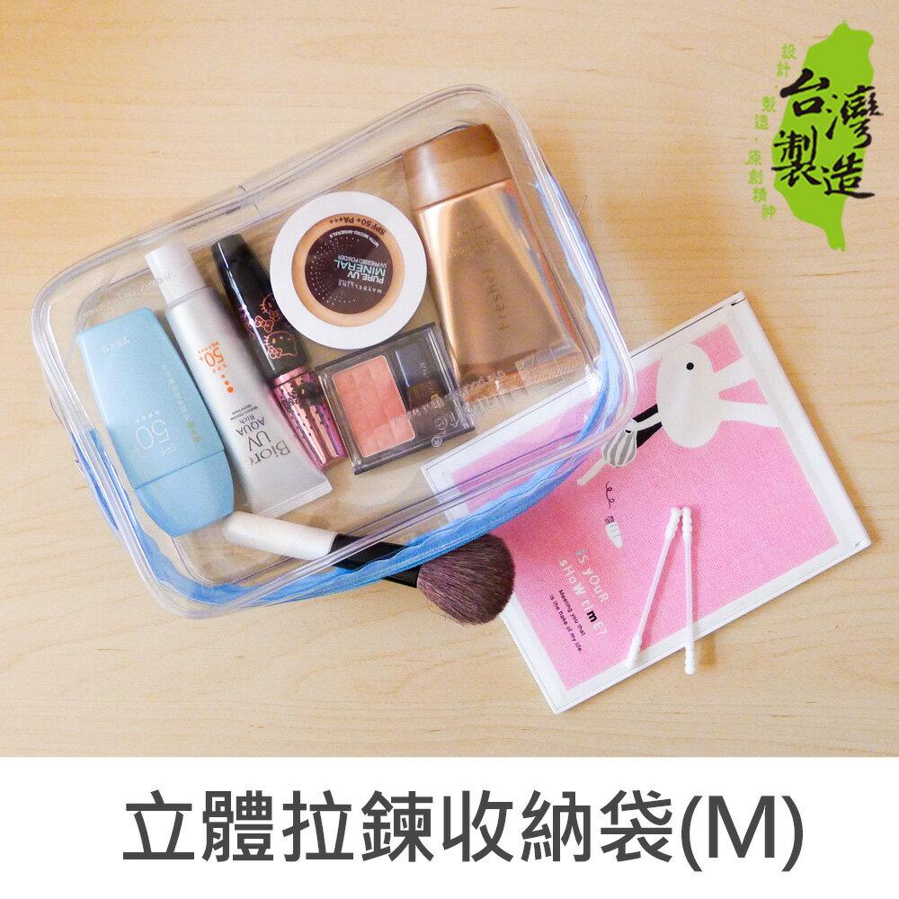 珠友 SN-60012 透明立體拉鍊收納袋(M)/收納包/彩妝包/盥洗包-Unicite
