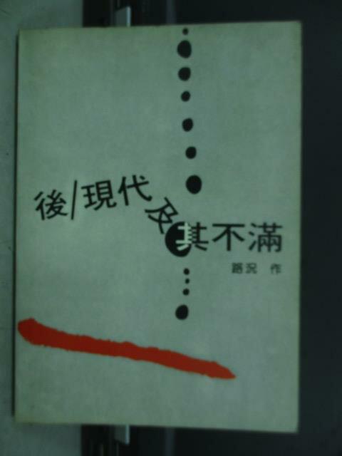 【書寶二手書T2/社會_JAZ】後現代及其不滿_路況