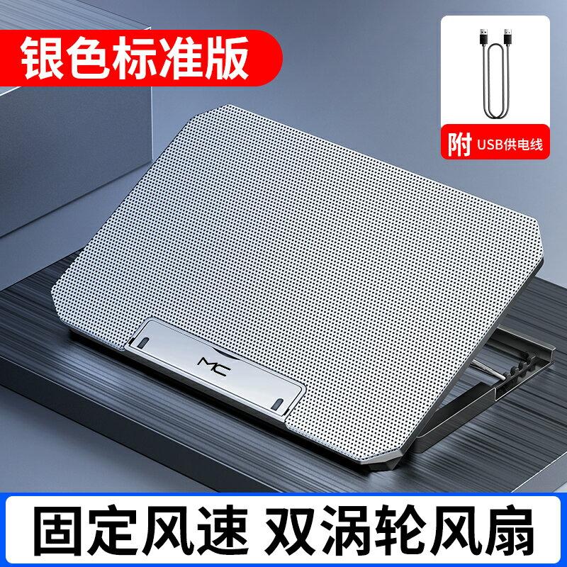筆電散熱器筆電電腦散熱器排風扇電腦支架底座板手提游戲本靜音水冷降溫『CM46745』