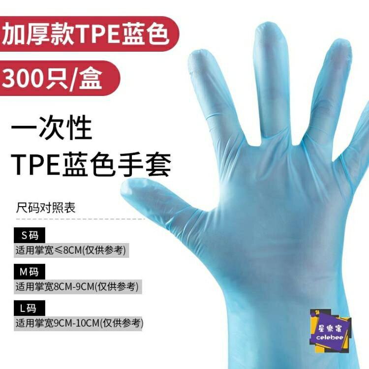 一次性手套/塑膠手套 一次性手套TPE加厚耐用乳膠橡膠家用餐飲廚房美髮烘焙100只【全館免運 限時下殺】